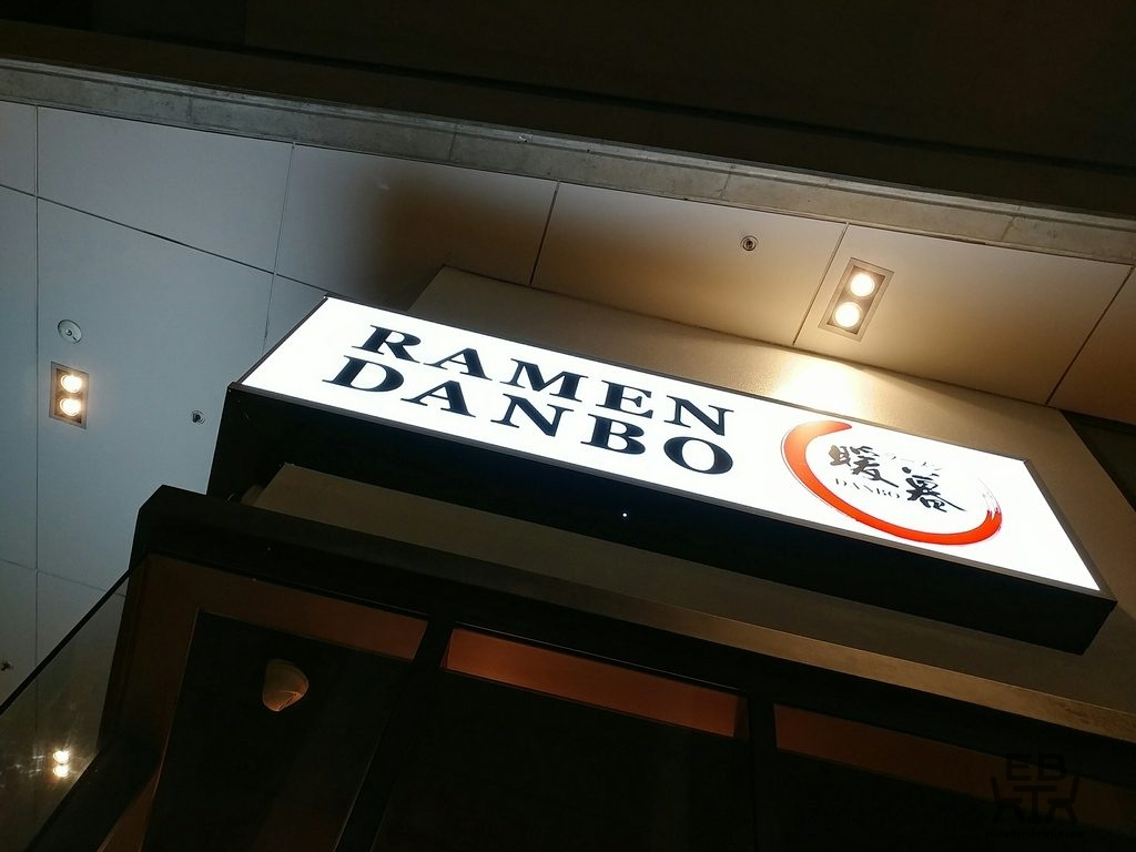 ramen danbo sign