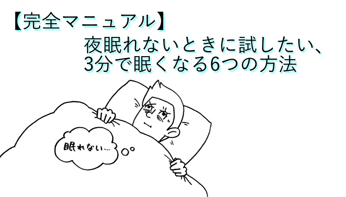 眠れない人のイラスト