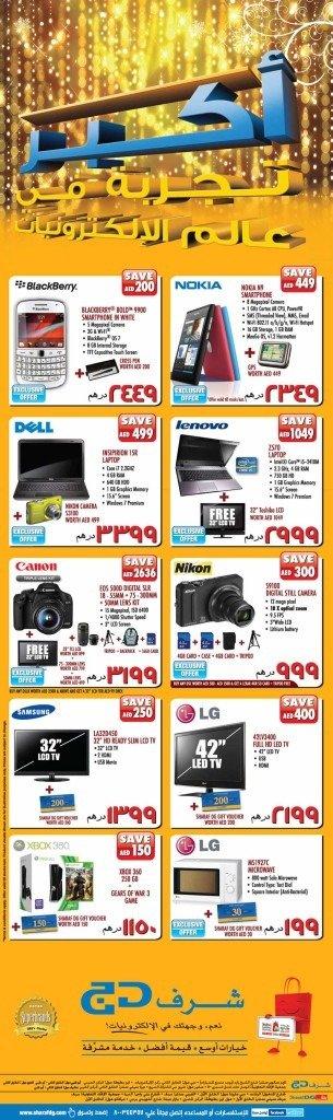 #DSF2012 Dubai Shopping Festival offers, deals, discounts, raffles ,prizes and more...