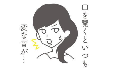 検査だけで数万円!?顎がない!顎が鳴る!食いしばり…保険治療は茨の道
