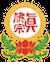 馬來西亞真佛宗密教總會 | TBSN Malaysia