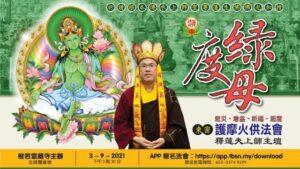 雪蘭莪般若雷藏寺即將主辦綠度母護摩法會