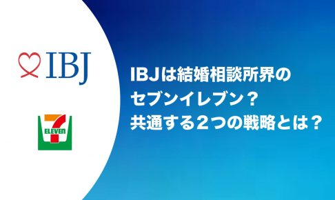 IBJは結婚相談所界のセブンイレブン?共通する2つの戦略とは?のアイキャッチ画像