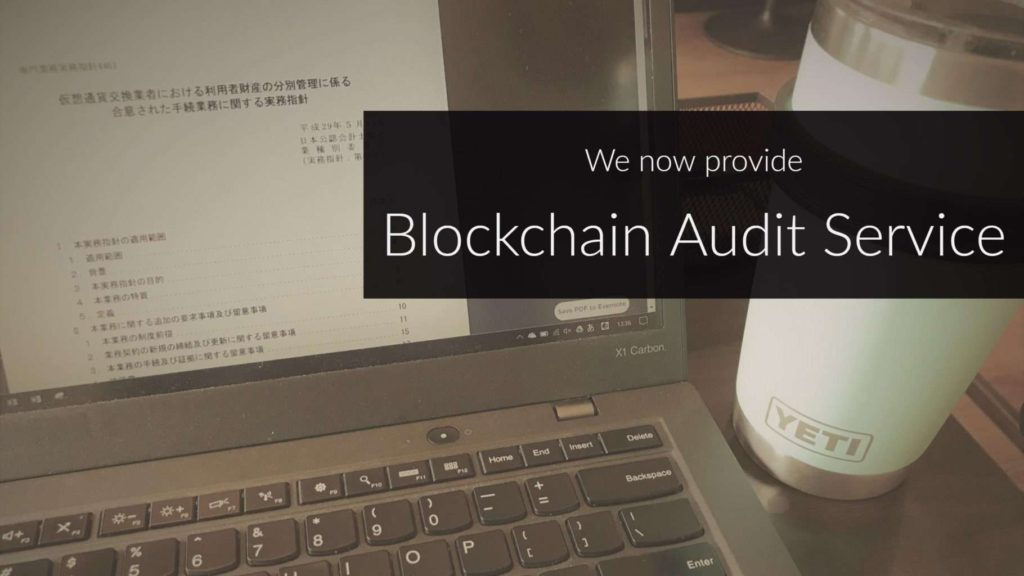 blockchain audit service