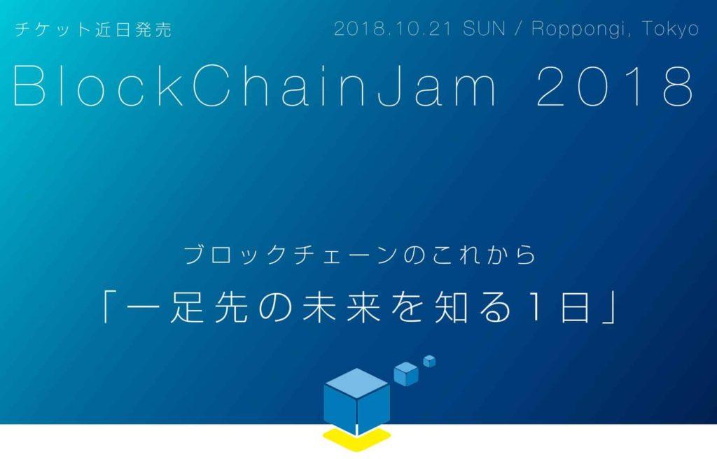 Blockchainjam 2018