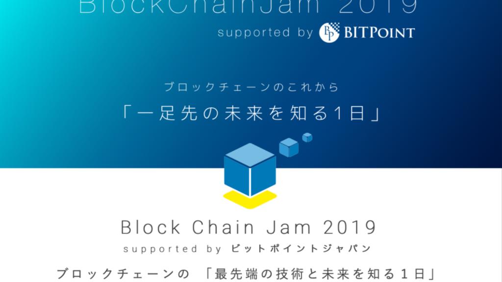 Blockchainjam2019