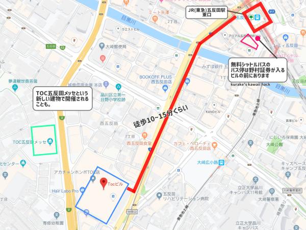 五反田駅から五反田TOCまでの道のり
