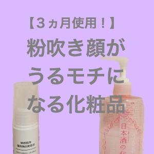 菊正宗の化粧水+無印良品の美白美容液を使ってみたレビュー