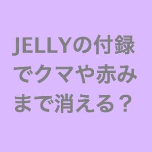 2018夏JELLYの付録で本当にグラデリップとクマ・赤み消しできる?
