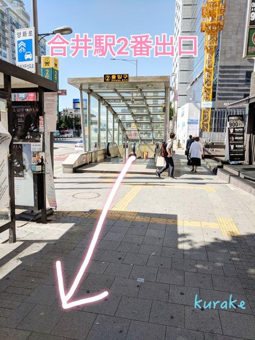 合井駅からthankyoufor comingまでの道のり