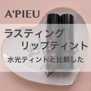 【A'PIEU】ラスティングリップティントを使ったよ!水光ティントと比較!