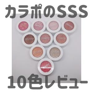 カラーポップの単色アイシャドウ10色スウォッチ&詳細レポ!