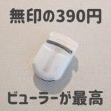まさかの390円。無印の携帯用ビューラーが良すぎてもう手放せない