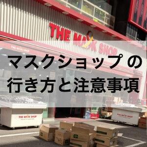 韓国でコスメ買うならまずは激安のマスクショップへ行くんだぞ!