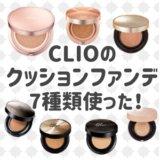 【実際使った】CLIOのクッションファンデ7種類を比較してみた!