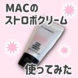 【正直にレビュー】MACのストロボクリームはスキンケア用品なの?どんな使い方ができる?