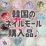 [日本未上陸]韓国のネイルモールで買ったラメが安いのに超絶かわいい!