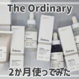 The Ordinaryのスキンケア4アイテムを2か月使用した!毛穴と乾燥改善か