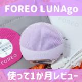 電動洗顔器FOREO LUNAgo実際使って感じた効果や注意点まとめ