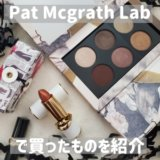 Pat mcgrath lab開封レビュー