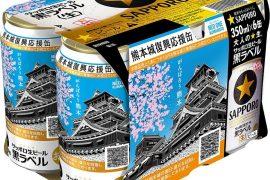 Sapporo Kumamoto Beer
