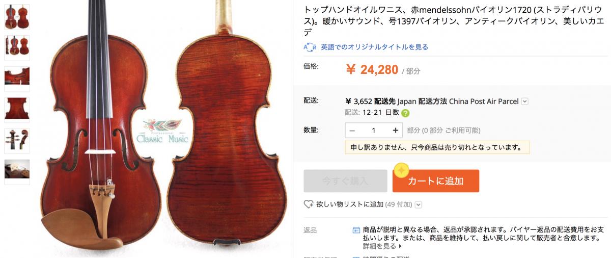 【チャイナで買っちゃいな】AliExpressで2万円のバイオリン輸入してみた話