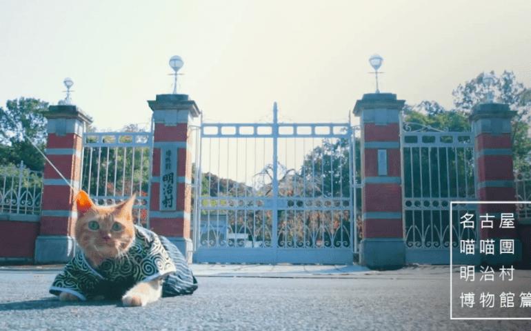 【名古屋喵喵團】 明治村 博物館