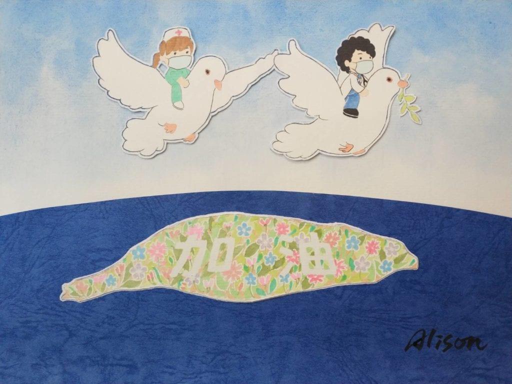 蔡愛麗老師的水彩作品「醫護攜手護臺灣」,鼓勵民眾在自我加油打氣中渡過疫情危機。