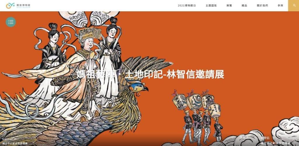 版畫家林智信的線上展出,格外受到矚目。