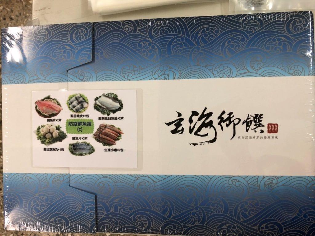 三重示範魚市場出貨禮盒外觀照片,以藍色帶有海浪的波紋,主標「玄海御饌」標榜來自深海國度的極鮮美味