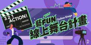 《藝Fun線上舞臺計畫》