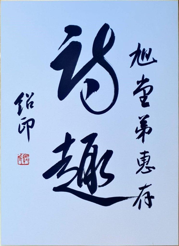 〈詩趣〉楊紹印用筆酣暢之行書(圖/楊旭堂攝)