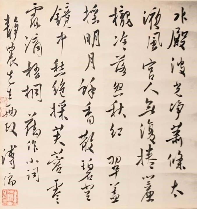 〈舊作小詞〉溥儒贈臺靜農教授之作品。(圖/楊旭堂攝)