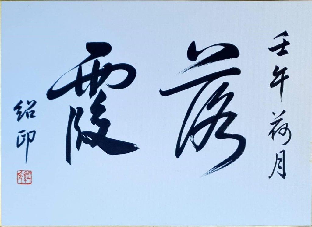 〈落霞〉楊紹印用筆爽利、氣勢磅礡之行書。(圖/楊旭堂攝)