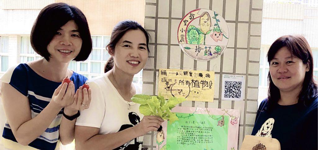 賴秋江(左起)、鄭淑容與黃婉鈴三位老師,善用「一顆種子」回饋社會以達公益共好。