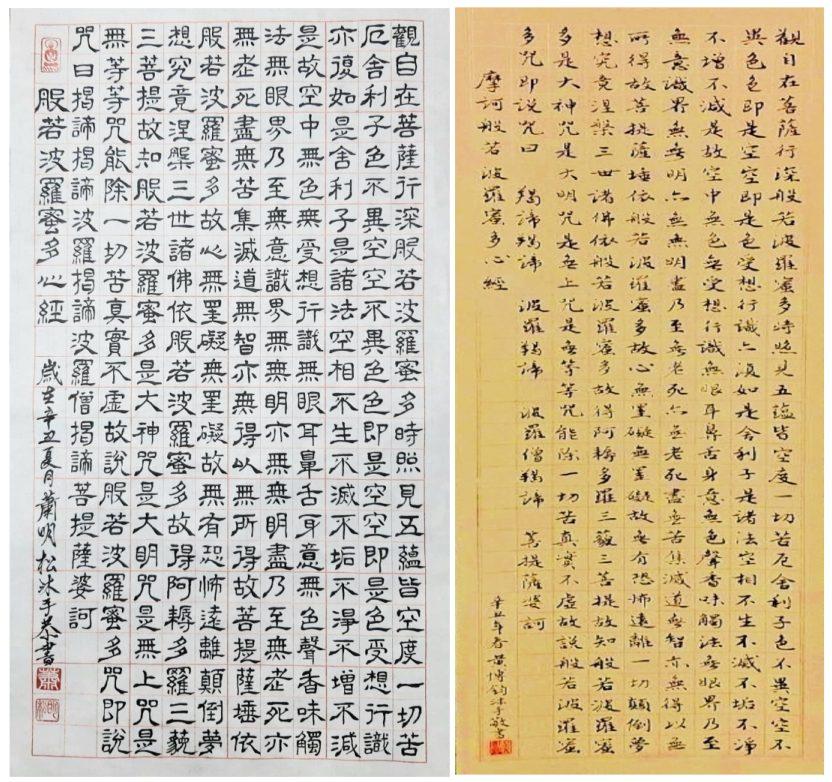 蕭明松老師(左)與黃博鈞老師不同書體的經文抄錄作品,觀者顯得快意與愉悅。(圖/蕭明松 黃博鈞 提供)