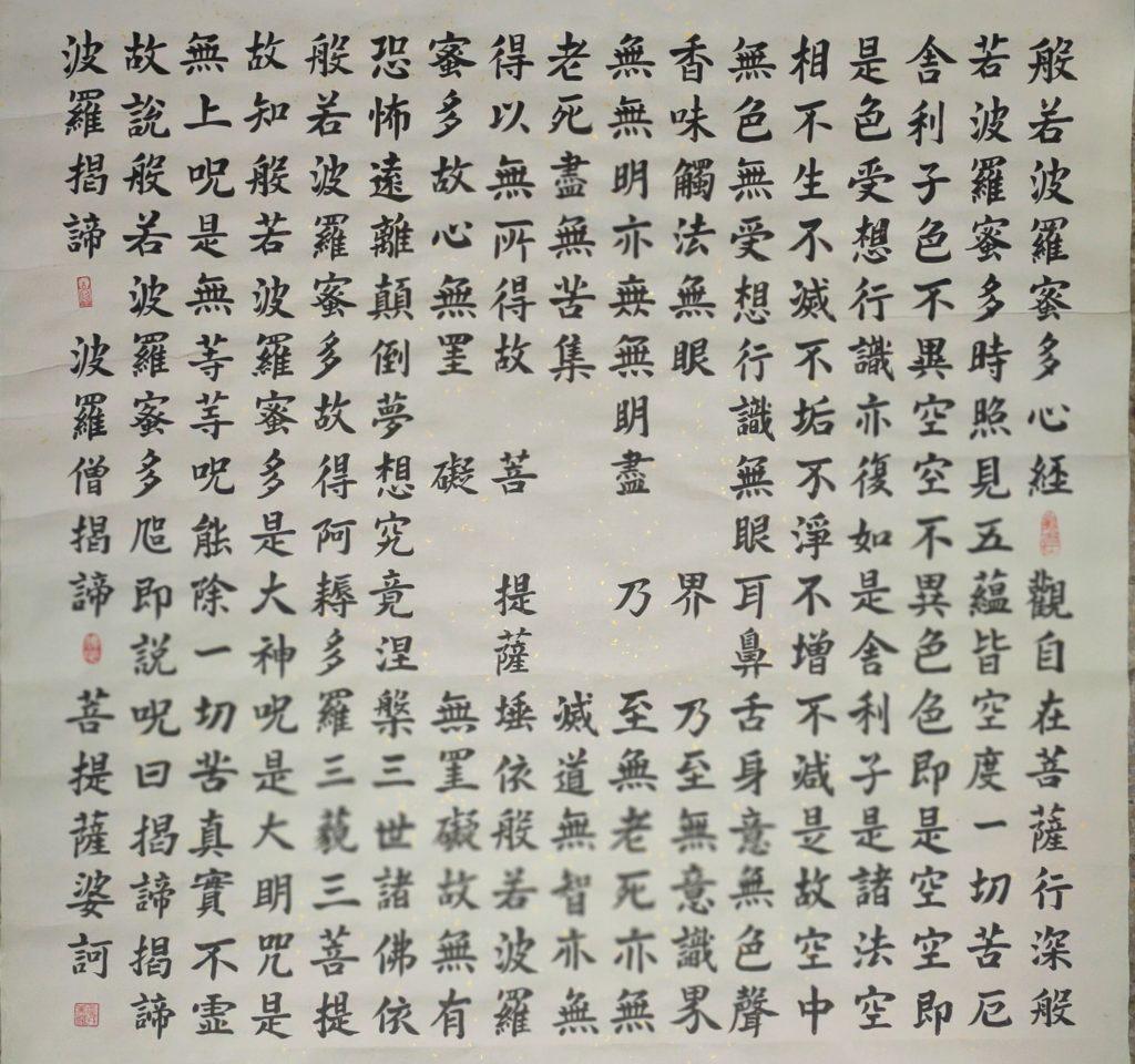 詹美絨老師的心經創作,有著卍字佛號的設計其中,增添經文的舖陳巧思,象徵佛的功德無量。(圖/詹美絨 提供)