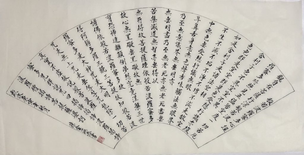 陳金海老師的扇形創作,心經經文排列呈現不同的論述,頗具創意。(圖/陳金海 提供)