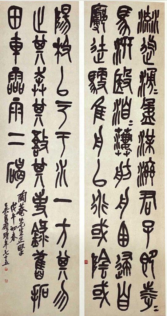 〈石鼓文〉(局部)篆書可以學到中鋒行筆,領悟書法線條之美。(圖/楊旭堂提供)