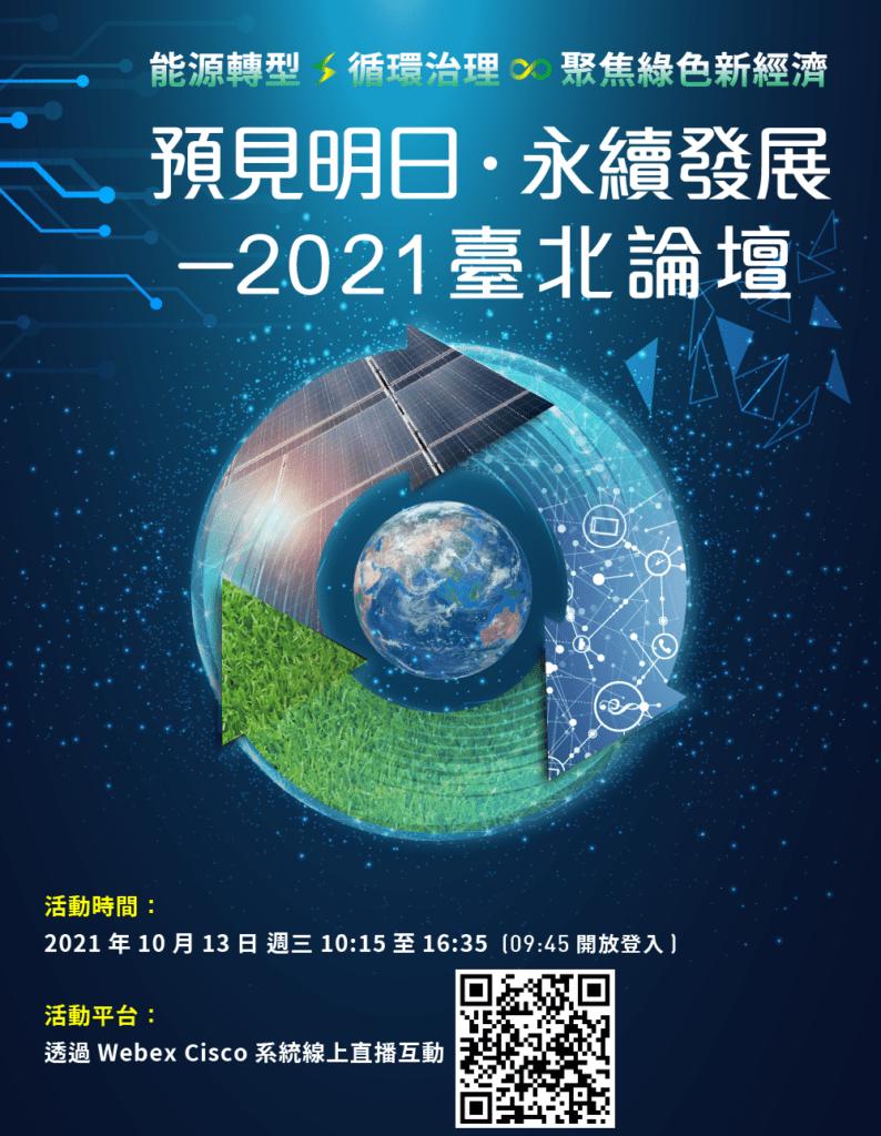 「預見明日・永續發展-2021臺北論壇」10/13線上開講