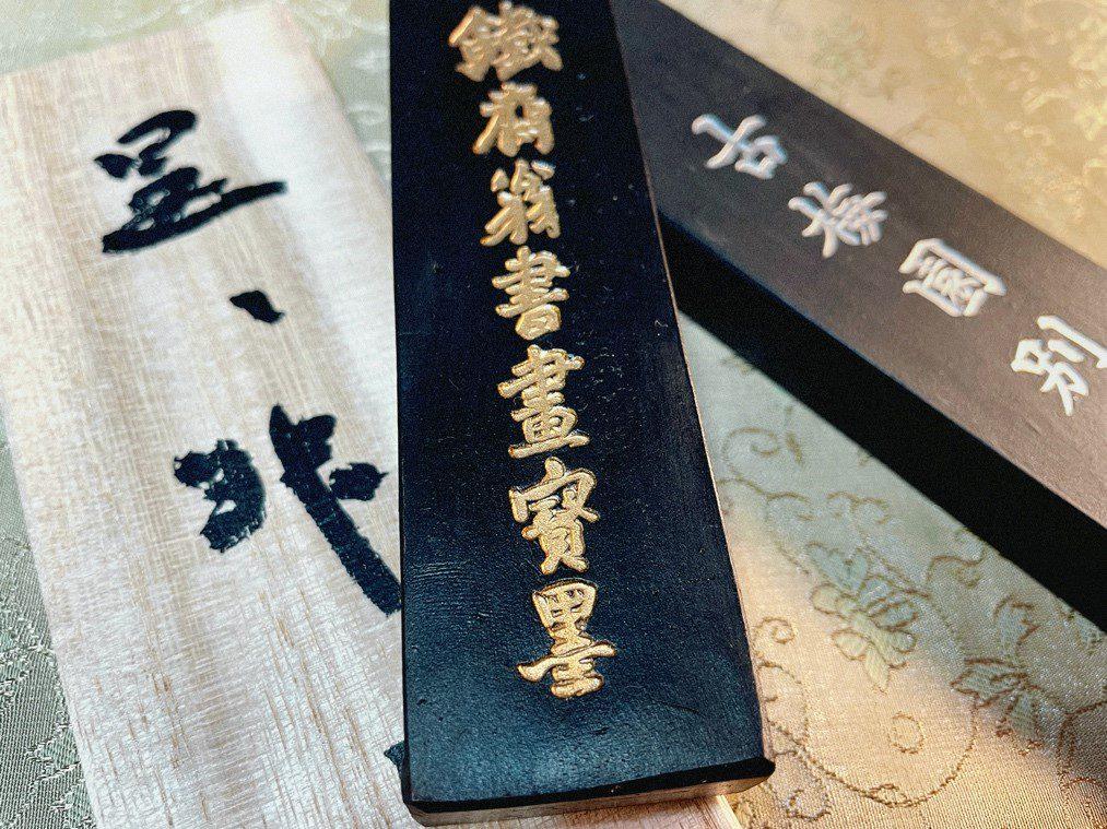 〈松煙墨〉用松枝燒煙配以皮膠、藥材和香料製成,墨色烏黑,易書寫,但缺少光澤。(圖/楊豐宇攝)