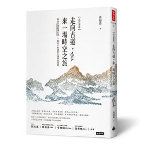 book-cover-old-trails-taiwan