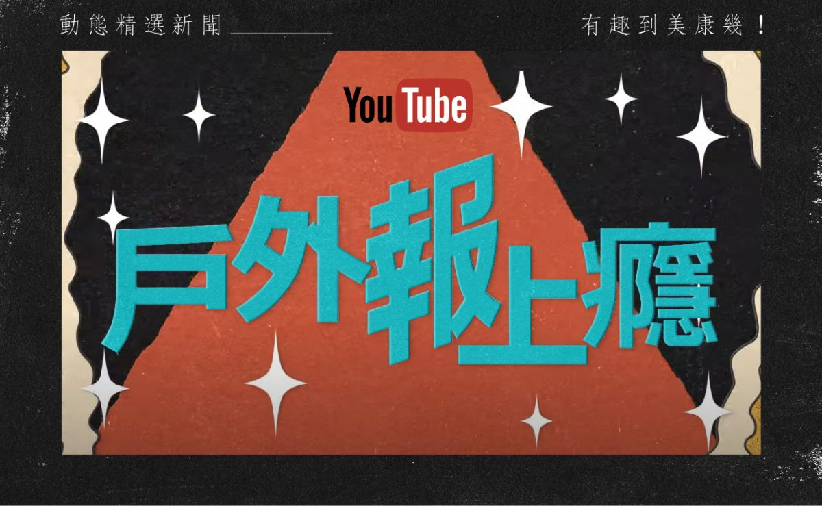 theme-banner-outdoor-youtube-news