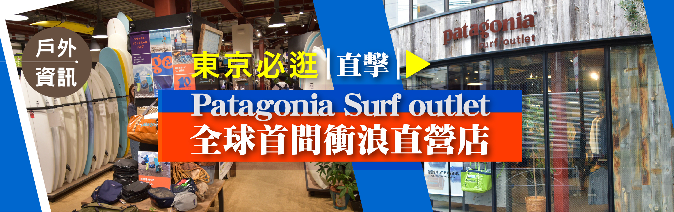 5c615a9d-patagonia-surf-outlet-tokyo