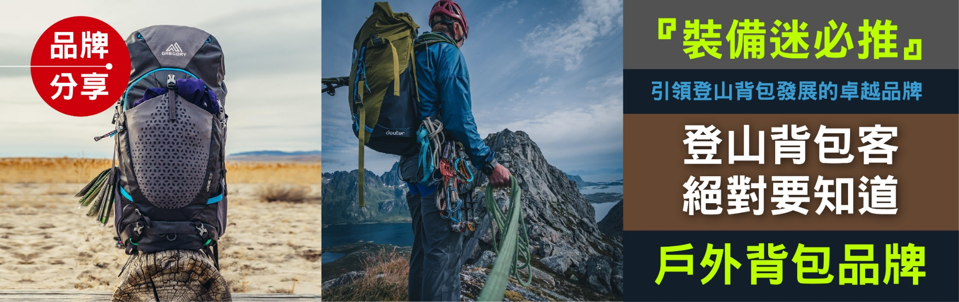 banner-outdoor-brands-recommend-backpack-1-1-1