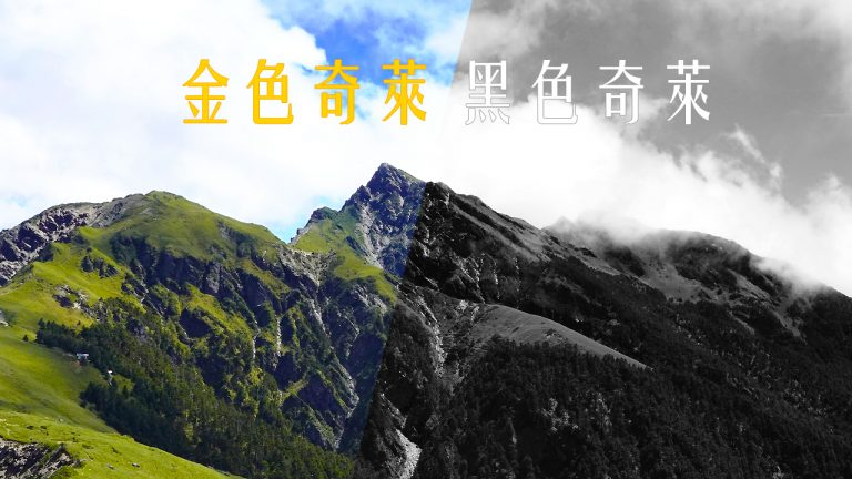 feature-mountaineering-wild-qilai