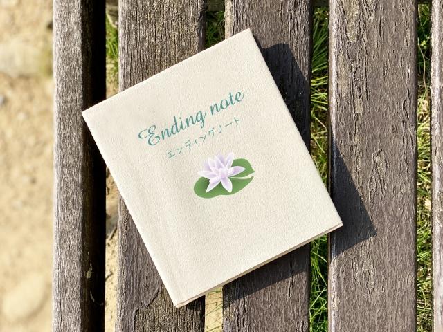 ベンチに置かれたエンディングノート