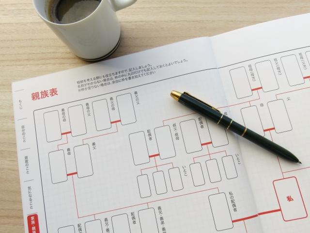 エンディングノートに書かれた家系図