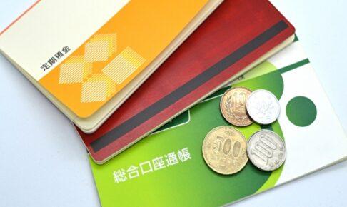 預金の遺産分割協議書