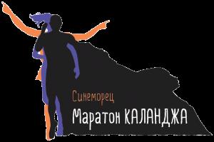 Маратон Каланджа